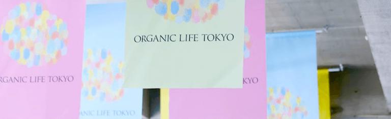 オーガニックライフ東京🌟2016🌟レポートvol*2