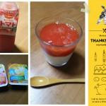 【坂戸ひよこヨガ】ホットトマトヨーグルトの効果が凄すぎる!!!『枯れ肌にさようなら』*.゚+ヾ(´∀` )ノ゙ +.゚*