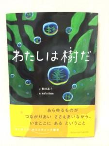 生まれ変わったら何になりたいですか? 今朝、視た不思議なビジョン…。「樹に生まれ変わった自分の来世」