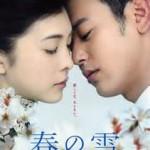 恋はするものでなくて、落ちるものー冬の恋に効く恋愛小説ベスト3
