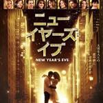 何もしたくない位、悩んだり傷ついたり疲れてしまった貴方へ…。 映画を見ることなら出来そうですか? 12月の今『ニューイヤーズイブ』を。