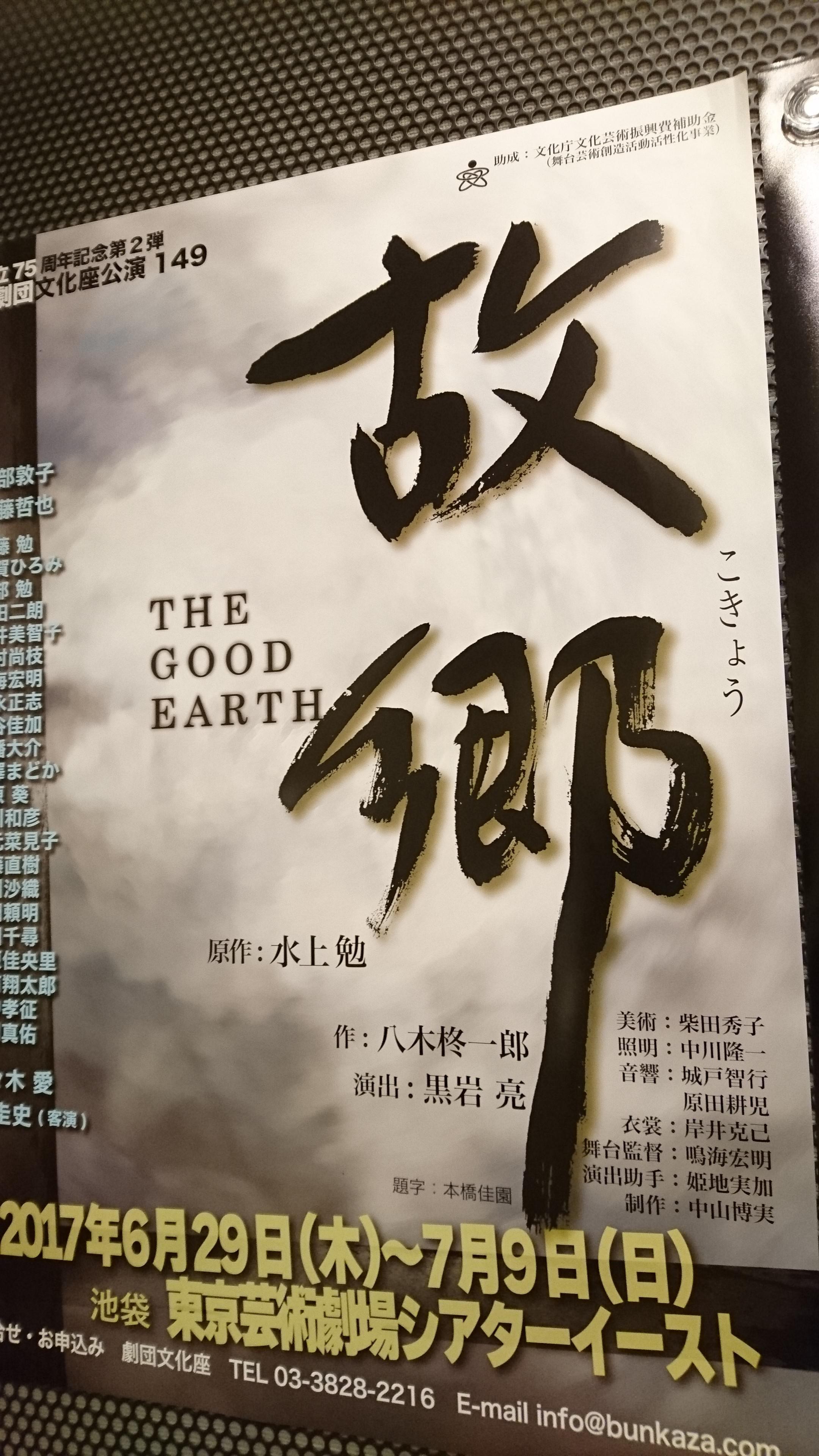 THE GOOD EARTH 🌎 故郷    人間の幸せとは何か?坂戸ヨガサロンひよこから情熱を込めて
