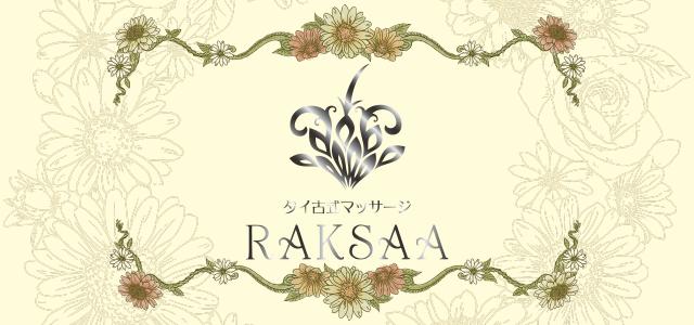 RAKSAAバナー3