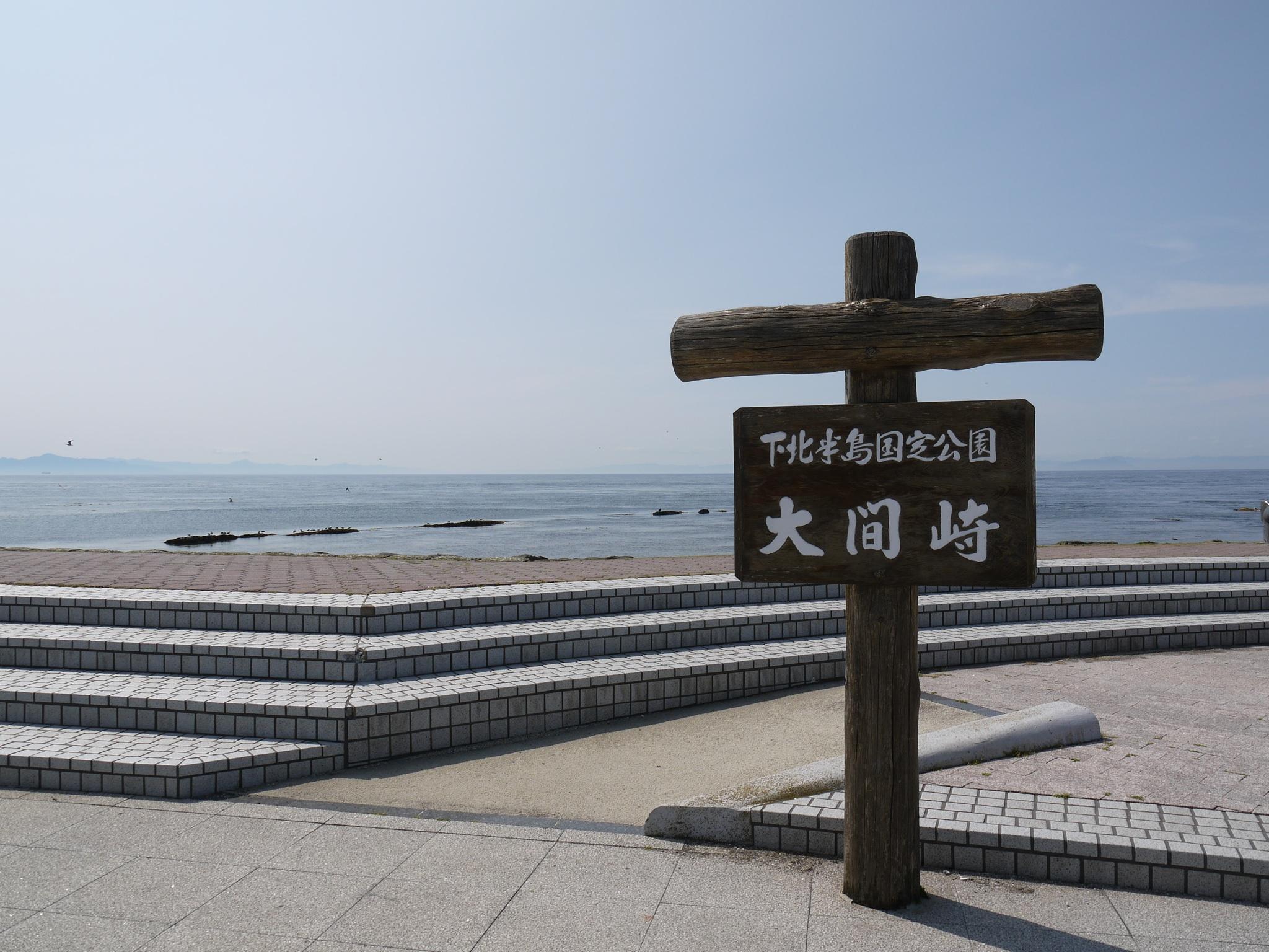 東北の旅は続くよ。本州最北端へ〜その10〜