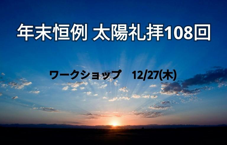 【年末恒例】🌅太陽礼拝ワークショップ🌅 受付開始しました❤