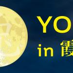 埼玉県川越市の霞ヶ関に7月1日OPEN!!【YOGAsalon兎】女性専用で安心安全♪少人数で徹底指導♪