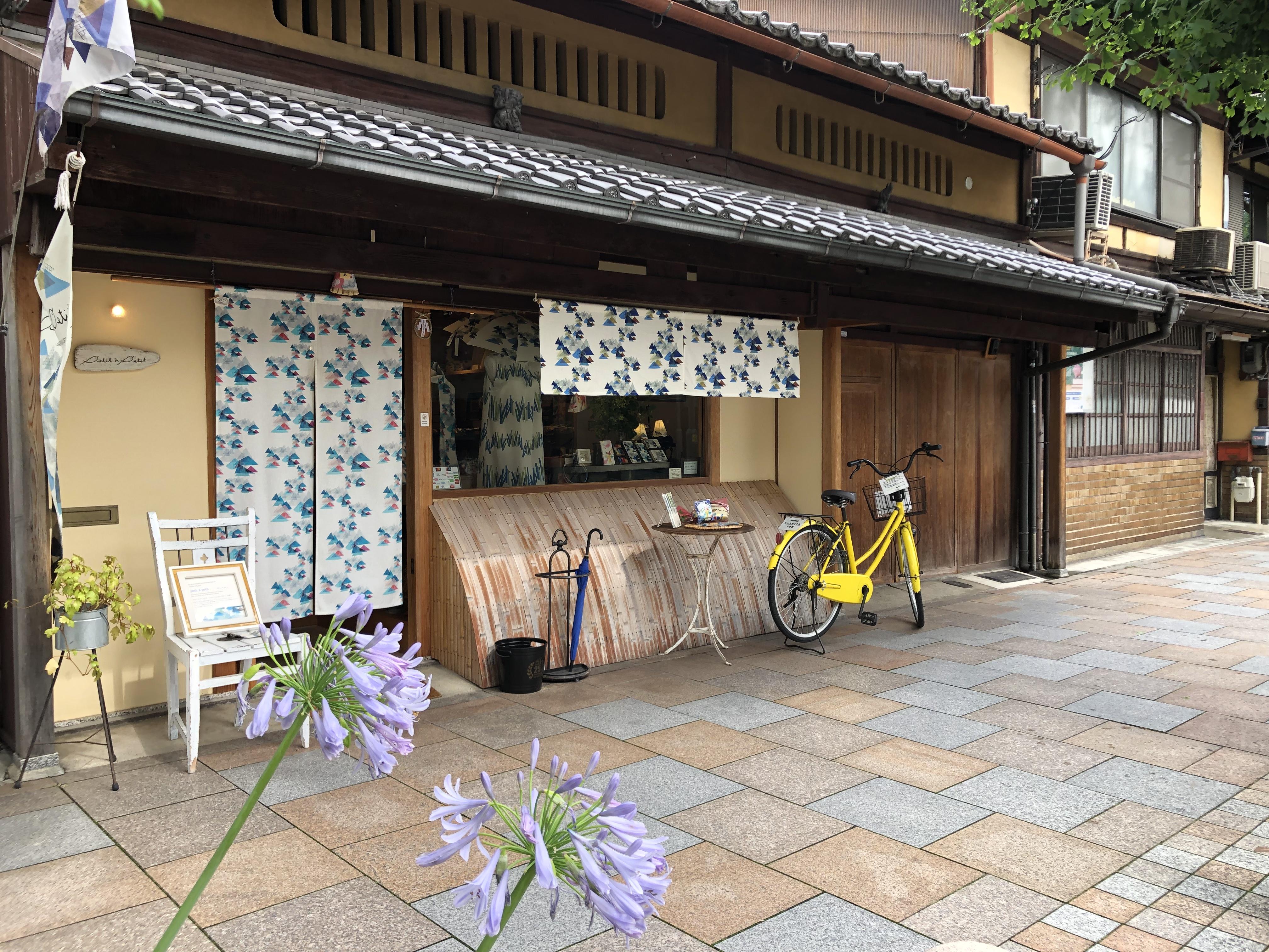 Kay  お知らせと、またまた京都へ出かける。 心のままに気の向くままに!ノープランでフラリとひとり風になる