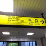 霞ヶ関駅『南口』☆