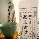 これからの季節にもおすすめ♪美味しい甘酒のご紹介!